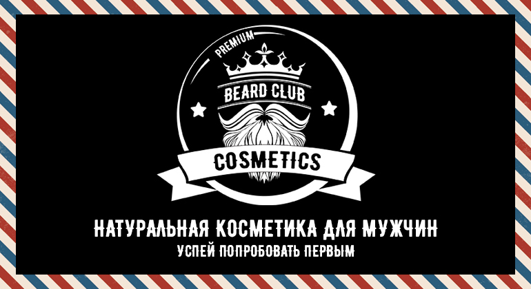 beardclub cosmetics